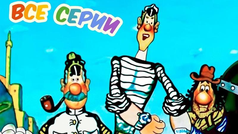 Приключения капитана Врунгеля. Все 13 серий подряд (1976-1979)   Мультфильмы. Золотая коллекция