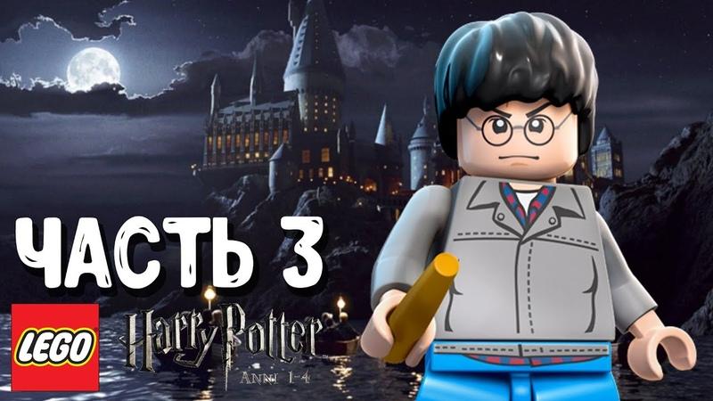 LEGO Harry Potter: Years 1-4 Прохождение - 3 Часть - ЗАКЛИНАНИЕ ЛЮМОС