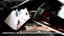 TOYOTA LAND CRUISER PRADO 2008. Реализованный проект. Видео 3. Аквапринт элементов салона.