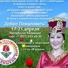 Фестиваль тюльпанов Калмыкии