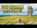 10 загадочных и мистических мест в России