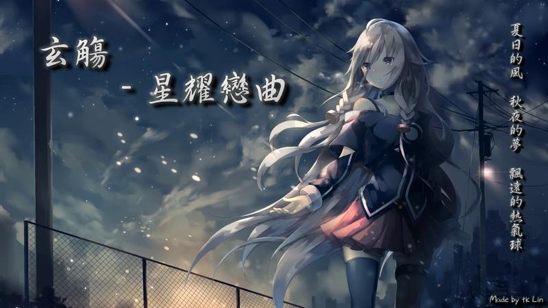 玄觴 - 星耀戀曲「夏日的風,秋夜的夢,飄遠的熱氣球。」[ High Quality Lyrics ][ Chinese Style ] tk推薦