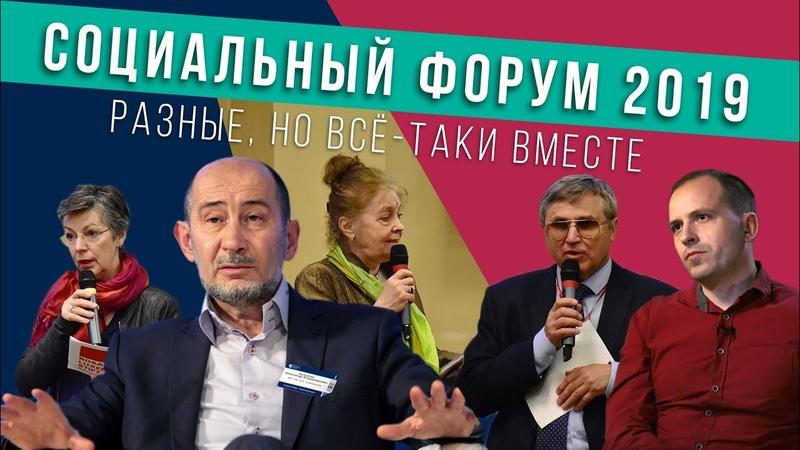 Социальный Форум 2019 Бузгалин Гринберг Смолин Козлов Булавка Сёмин