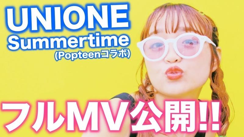 【MV】UNIONE(ユニオネ)「Summertime(Popteenコラボ)」フルMV公開!なちょす・ちゃんえな・ほ