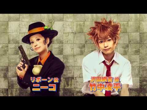 Katekyo Hitman Reborn the STAGE [Official Teaser 3]