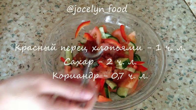 Обед Свежий овощной салат по корейски