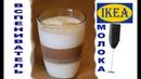 Вспениватель молока IKEA ПРОДАКТ за 99 рублей Нереальная молочная пенка.