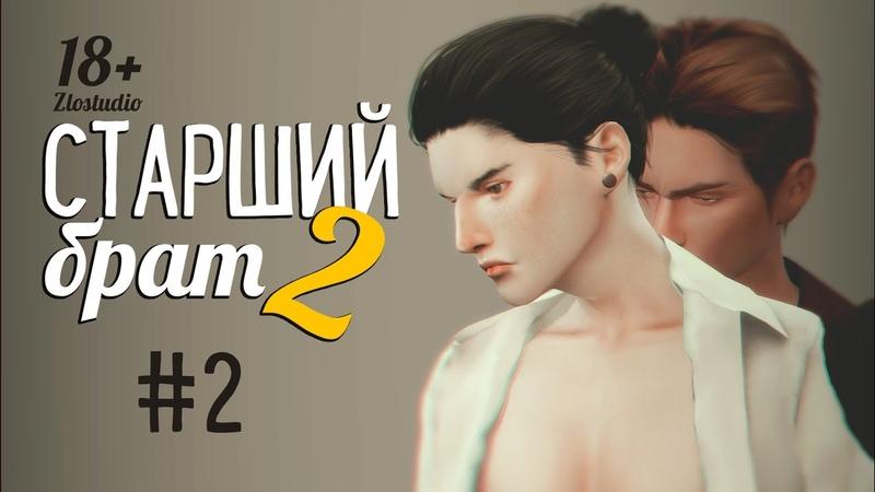 СЕРИАЛ The Sims 4 ► СТАРШИЙ БРАТ 2 сезон ► 2 СЕРИЯ ► ЯОЙ