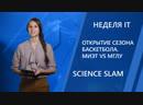 Неделя IT, Science Slam, МИЭТ vs МГЛУ   Новости МИЭТ-ТВ