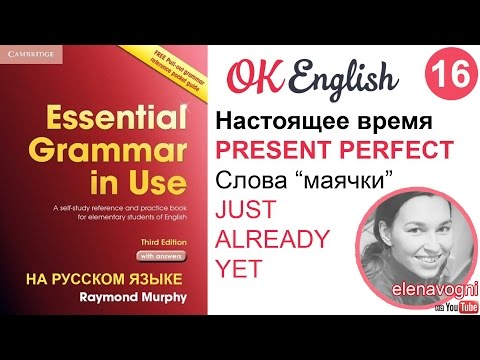Unit 16 Present Perfect и слова-маячки just, already, yet. - Английская грамматика для начинающих