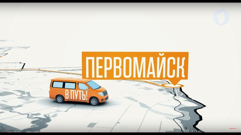 Программа В путь!. Поселок Первомайск. 2 часть - 18/10/18