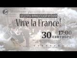 30 сентября 2018 г. Vive_La_France_RAVEL_
