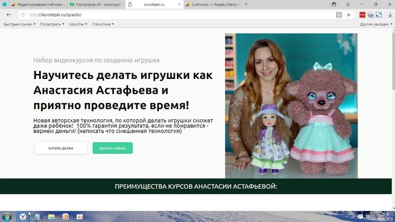 Запустить рекламу на посетителей сайта. Яндекс.Директ. Часть 2