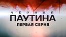 ЧЕРНАЯ ПАУТИНА 1 серия Детектив Мини сериал