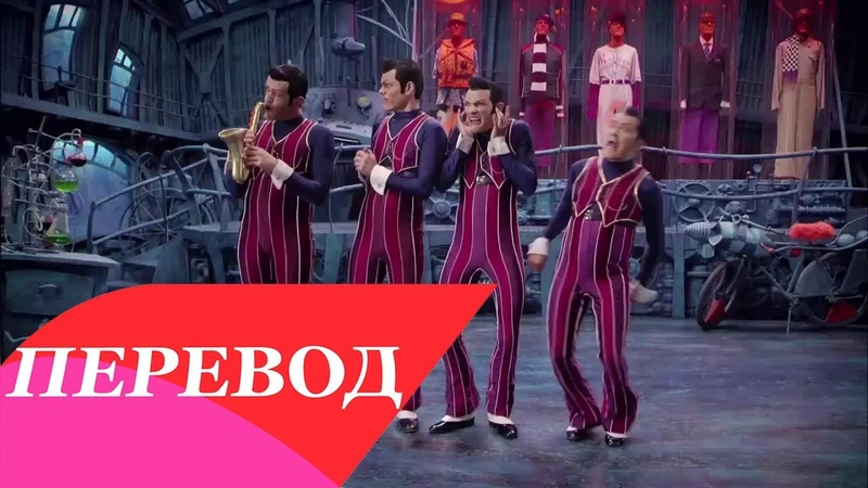 Lazy Town We Are Number One Перевод