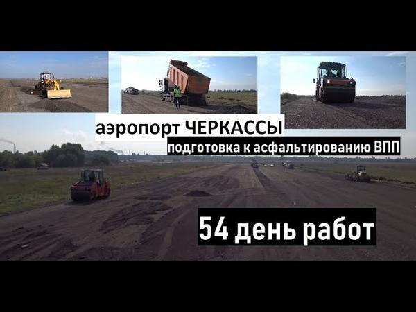 Аэропорт Черкассы подготовка к асфальтированию ВПП 54 день активных работ