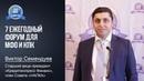 Виктор Семендуев, Старший вице-президент «Кредитэкспресс Финанс»/ 7 Форум для МФО и КПК
