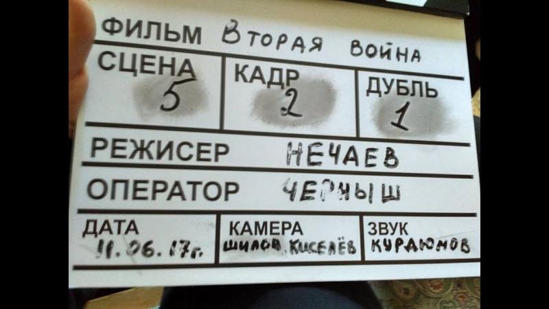 Бэкстейдж фильма Вторая война по мотивам рассказа Евгения ЧеширКо Вторая война l Киношкола Гомеля