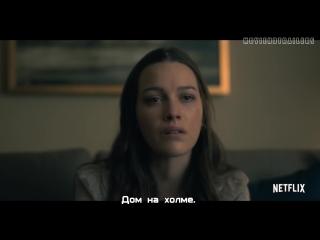 Трейлер сериала «Призраки дома на холме» — Русские субтитры (2018).