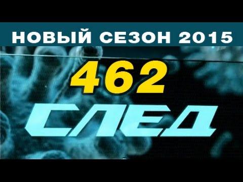 След 462 всерия - Лжец