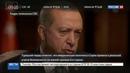 Новости на Россия 24 Эрдоган обвинил США в несерьезном подходе к проблемам Сирии