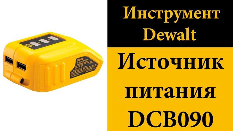 Источник питания DeWALT DCB090 (DCB091)