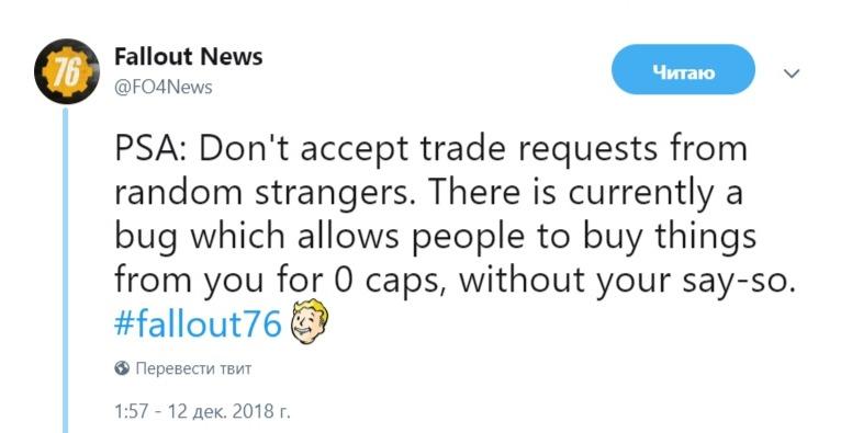 Не принимайте запросы на торговлю от случайных игроков.