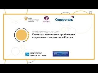 """Панельная дискуссия """"Кто и как занимается проблемами социального сиротства в России"""""""