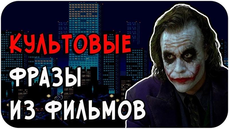 КУЛЬТОВЫЕ ФРАЗЫ из фильмов выпуск №1