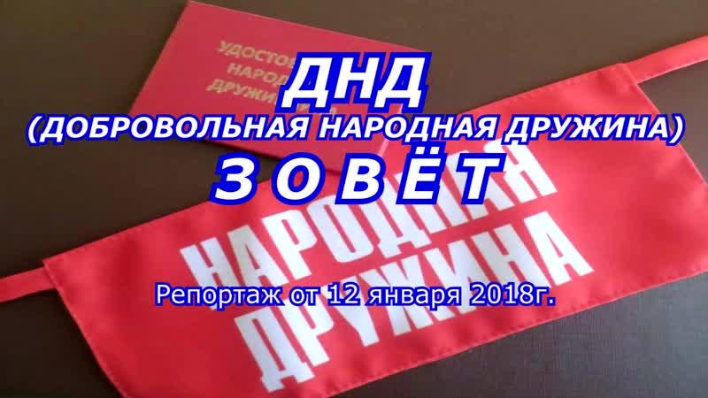 12.01.2019 Добровольная Народная Дружина