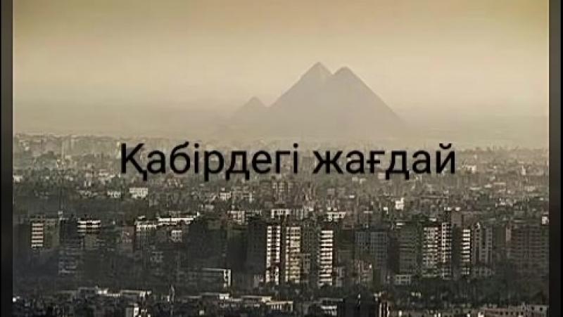 ЕРЛАН АҚАТАЕВ - УАҒЫЗ 4 _ Қабірдегі жағдай.mp4