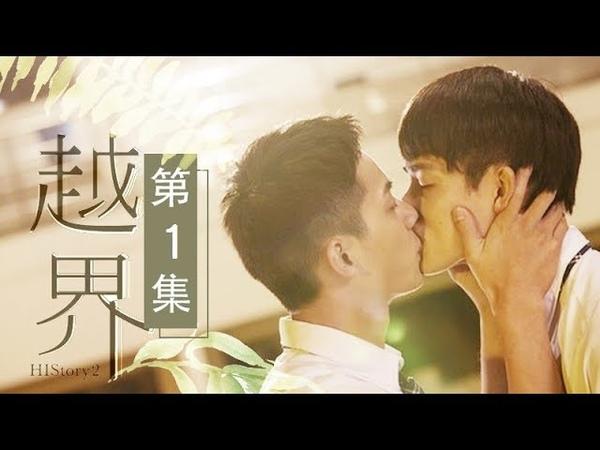 【ENG SUB】《HIStory2-越界》EP 1 宇豪子轩强强相遇,火药味十足!   Caravan中文剧场