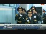 Талдықорғанда кадет сыныбының оқушылары ант қабылдады