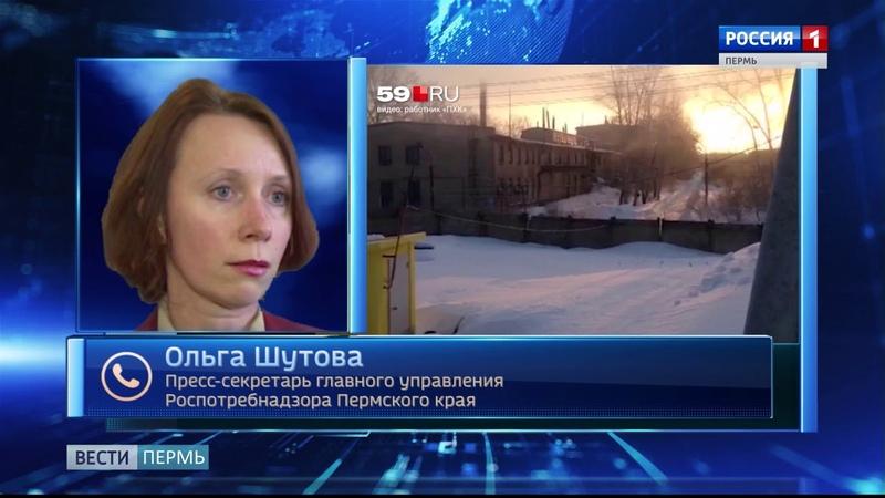 Жители Крыма и Краснокамска пожаловались на химическое облако
