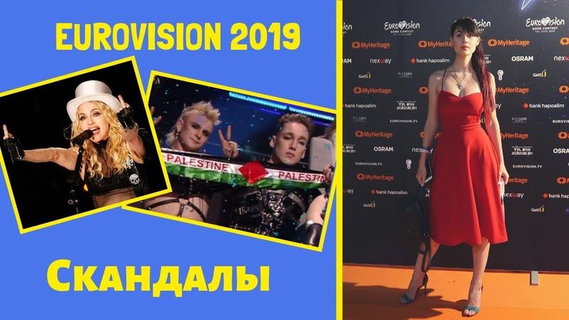 Евровидение 2019 Победитель Скандалы Hatari Madonna Дробыш Прямо из Тель Авива