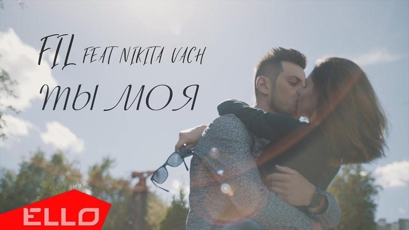 FIL - Ты Моя feat. Nikita Vach (2018)