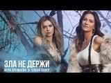 Елена Север и Вера Брежнева -
