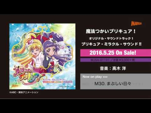 CD試聴 魔法つかいプリキュア オリジナル・サウンドトラック1  125