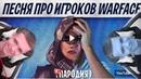 РЕАКЦИЯ НА ПАРОДИЮ ПЕСНЮ МОНТИ ОТ КРЫМСКОГО! - Warface