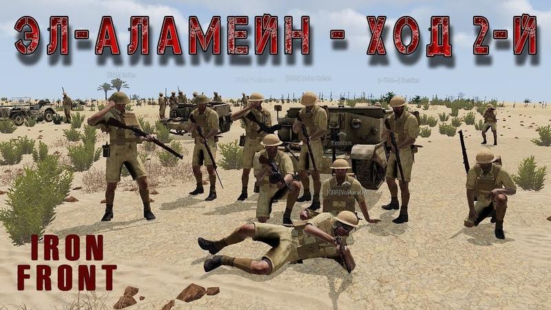 Эл-Аламейн - ход 2-й. Мини-кампания. Iron Front Arma 3 Red Bear.