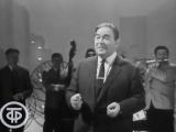 Леонид Утесов. Доброй ночи, москвичи (1970)