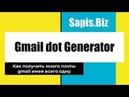📧 Gmail dot Generator Размножить почты Гмаил