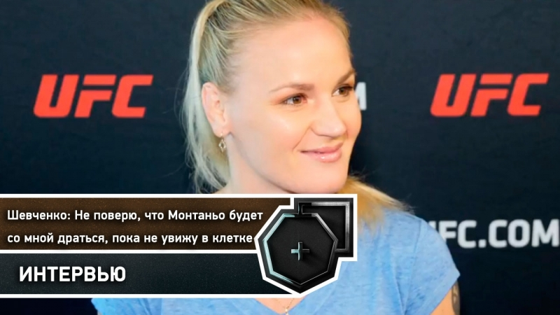 Валентина Шевченко: Не поверю, что Монтаньо будет со мной драться, пока она не окажется в октагоне | FightSpace