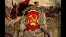 Марш Будённого ✖ Марш красных конников ✖ Песни Гражданской войны