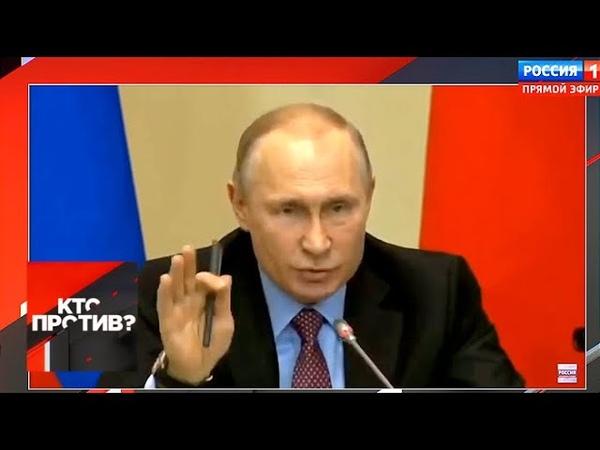 Кто против Путин рассказал чем Россия должна ответить на санкции От 24 04 19