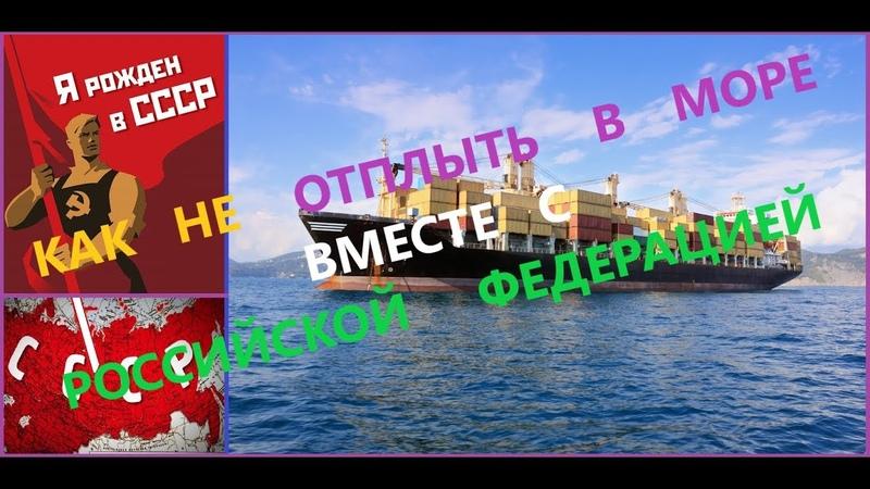 ВВС   Именная Оферта гражданина СССР или как не уплыть вместе с РФ