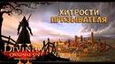 Divinity original sin 2 Definitive edition Хитрости призывателя или бой с Даллис у ворот форта