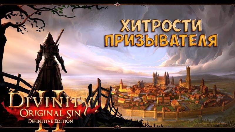 Divinity original sin 2 Definitive edition. Хитрости призывателя или бой с Даллис у ворот форта.