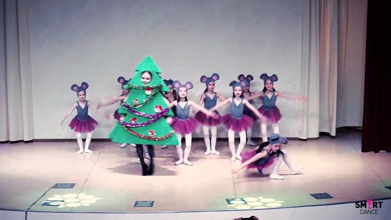 SMART dance, Новый год у мышей, педагог: Е Павлова, 1-ое выступление группы SK 5-6 лет