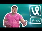 Лучшие ролики недели #145 Karma is a bitch